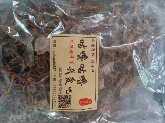 绍兴梅干菜