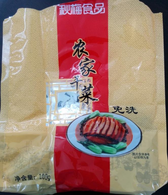 秋梅梅干菜
