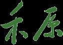 禾原文学2015年小说、散文特辑(1) | 海外文轩win7-副檔名